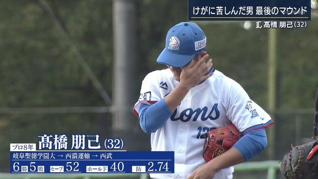 高橋朋己「足の骨折はくっつけば治る。肘も大丈夫。肩だけはダメだった」