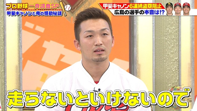 鈴木誠也「甲斐キャノンから盗塁はムリだよ~と思っていた。でもサインが出るので…」