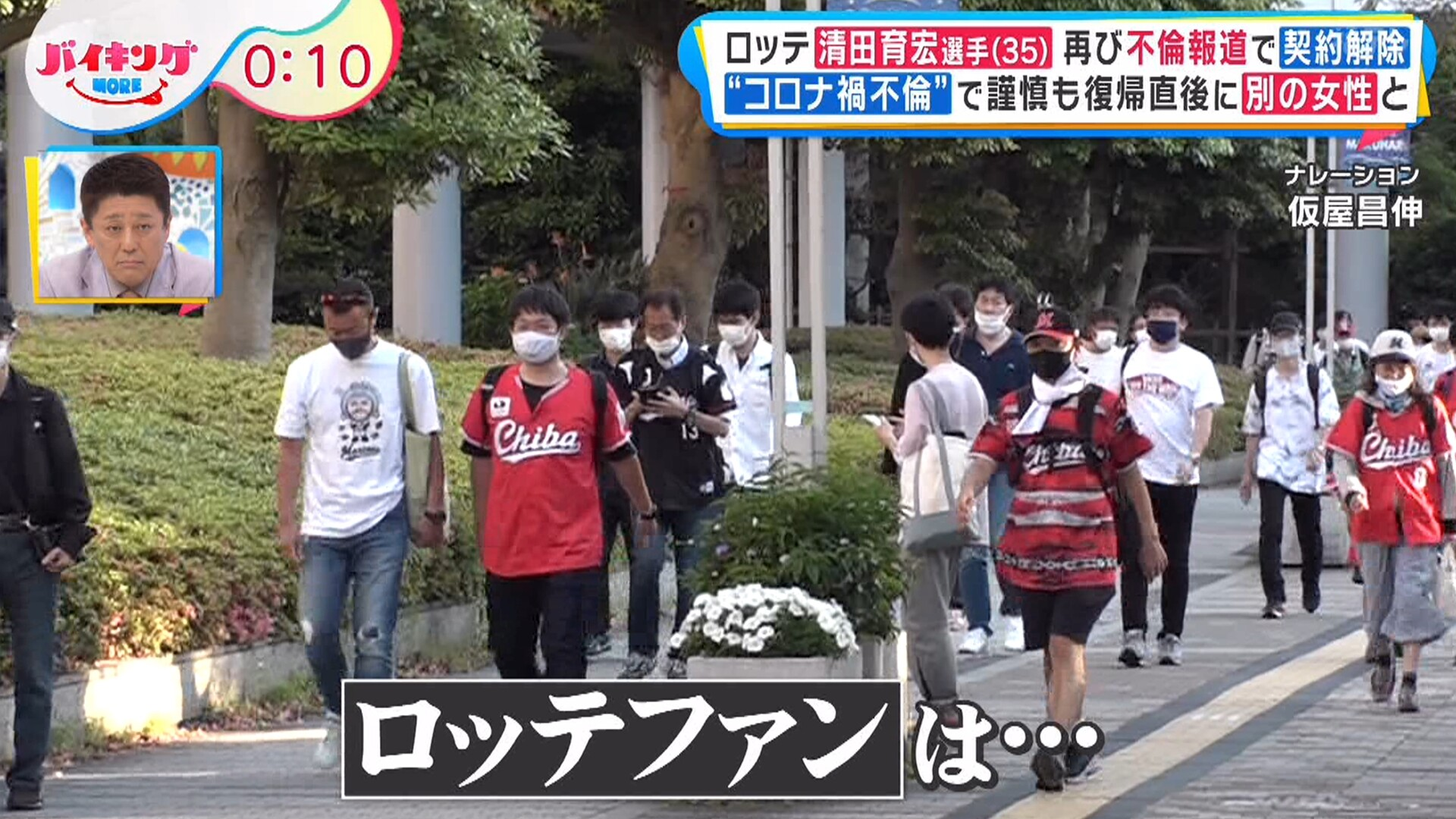 バイキング、清田の件でロッテファンに突撃取材wwww