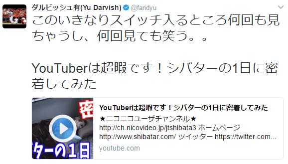 Youtuberのダルビッシュさん、シバター動画で勉強する