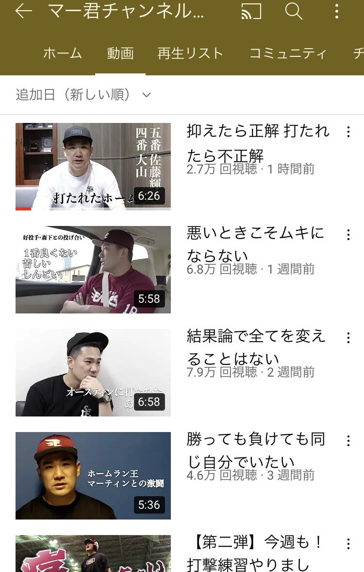 田中将大のYouTubeチャンネル、動画のタイトルが自己啓発本みたいwwww