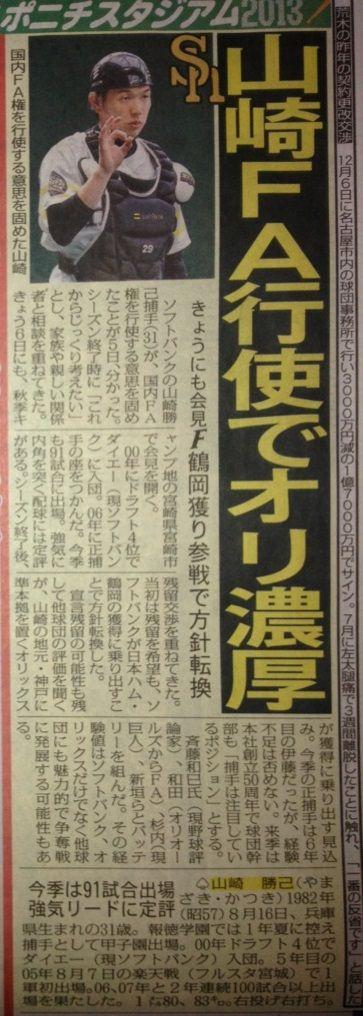 山崎勝己の画像 p1_8