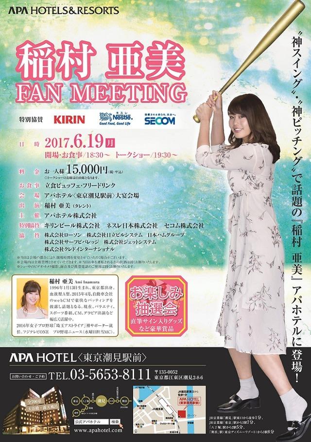 稲村亜美のディナーショー 15000円