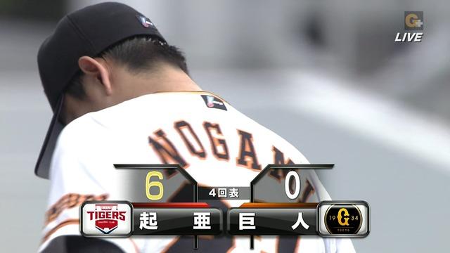 【悲報】巨人・野上2回6失点
