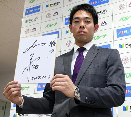 西武・秋山、2000万増の2億2000万円+出来高
