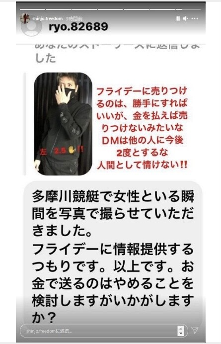 【悲報】 新庄剛志さん、競艇場で女性と一緒にいるところを撮られ恐喝されてしまう