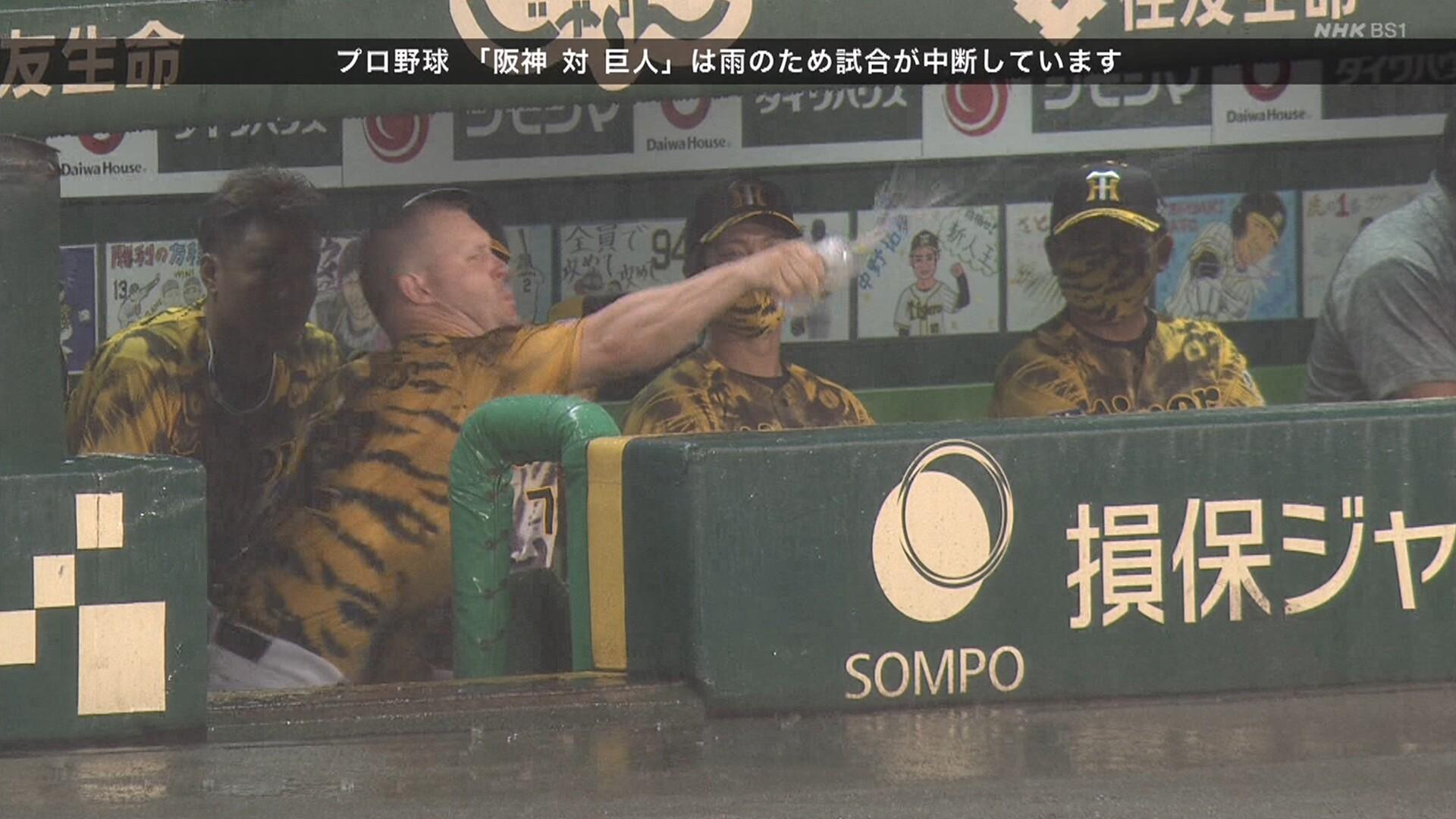 阪神・サンズ、水を撒いてコールドをアシストwwww