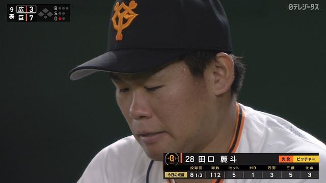 巨人・田口、3年ぶり完投目前で悔しい交代