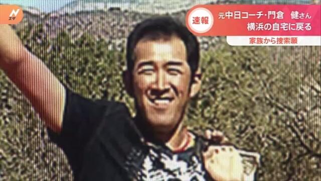 門倉健氏が自宅に戻る うつ病と診断 「家族すら失踪の理由や経緯を聞けない状態」