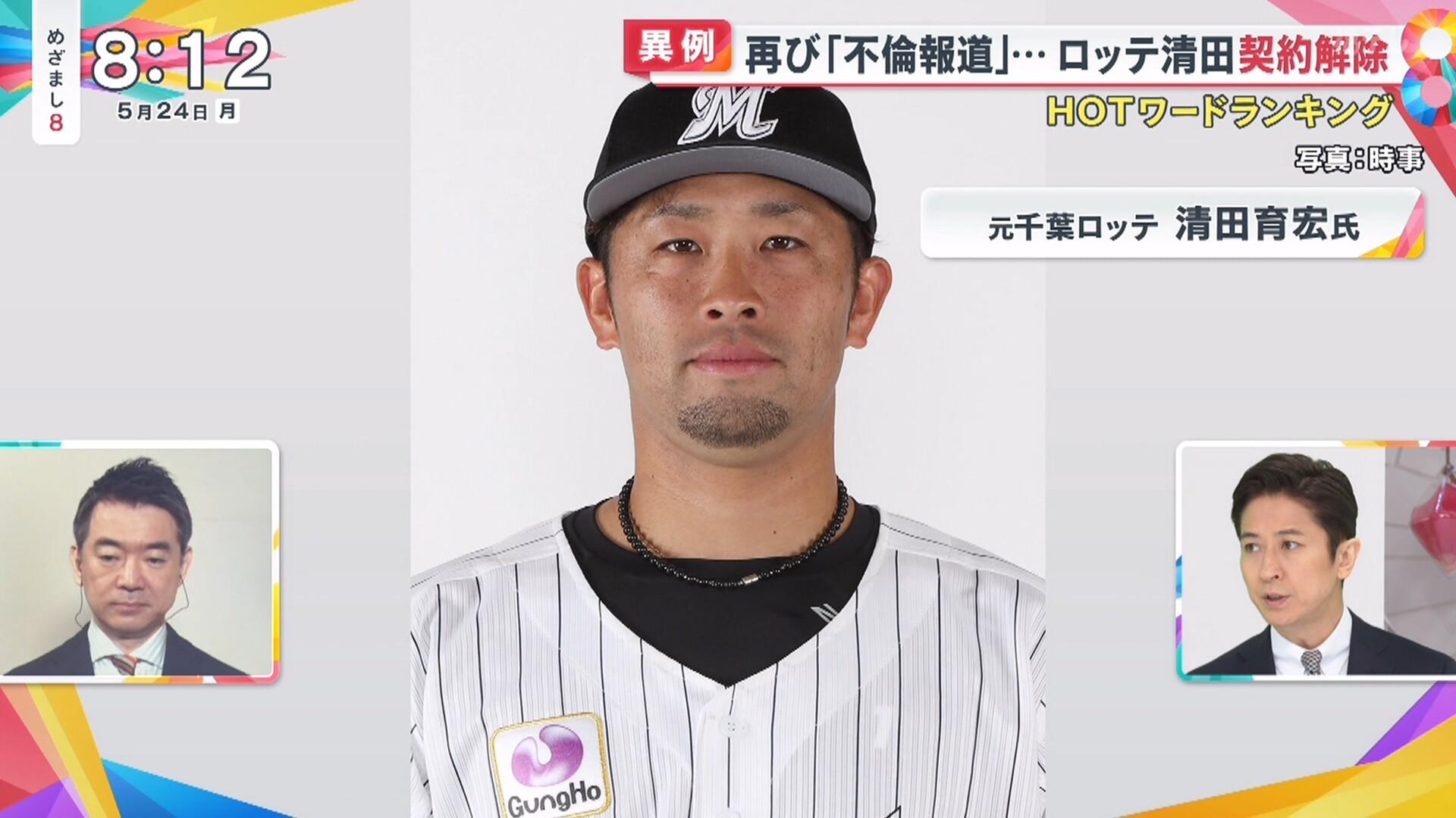 橋下徹氏、ロッテ清田育宏の契約解除に「球団はやり過ぎだと法律的に思います」