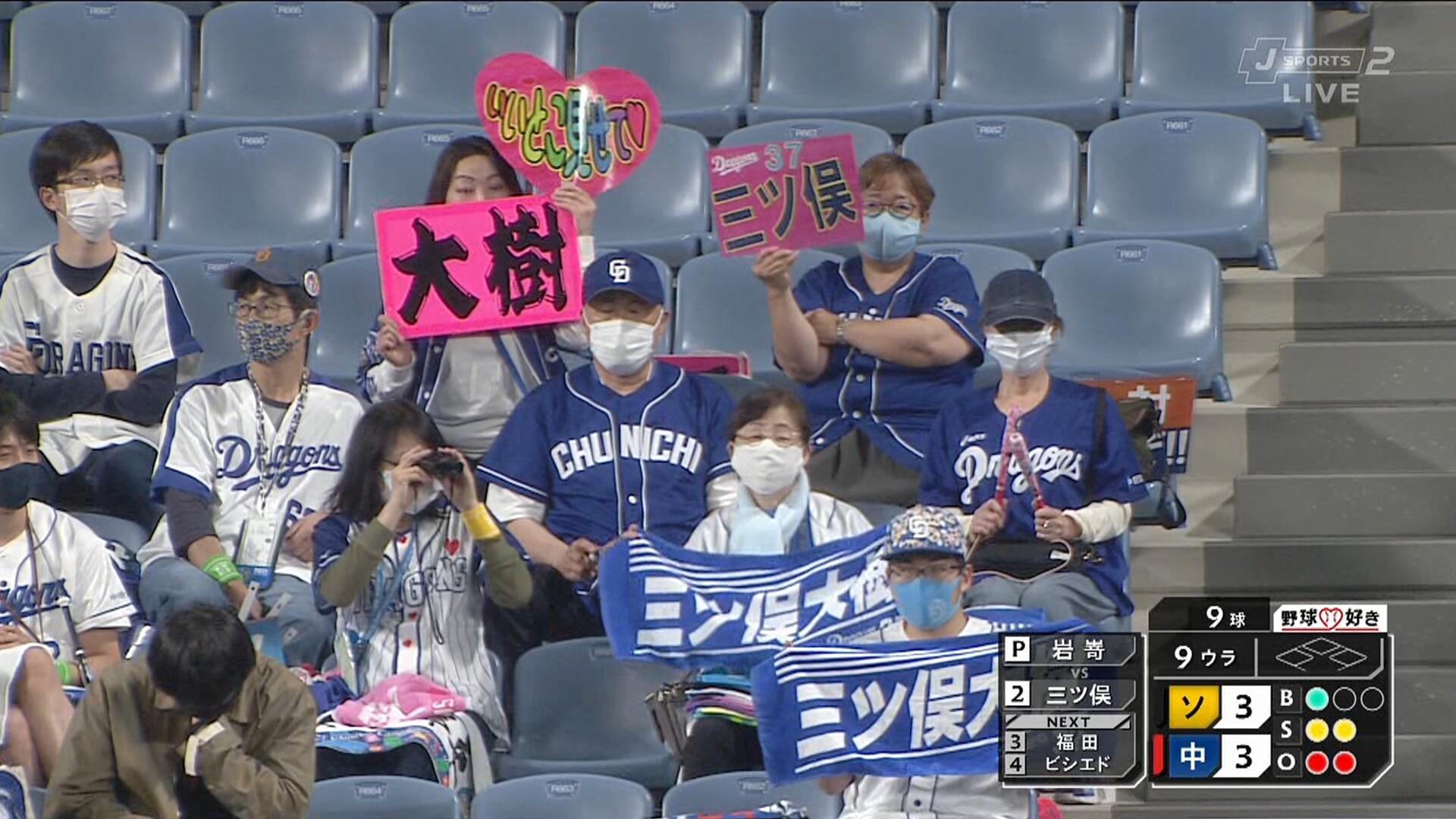 中日ファン 『京田派』vs『三ツ俣派』で大喧嘩wwww