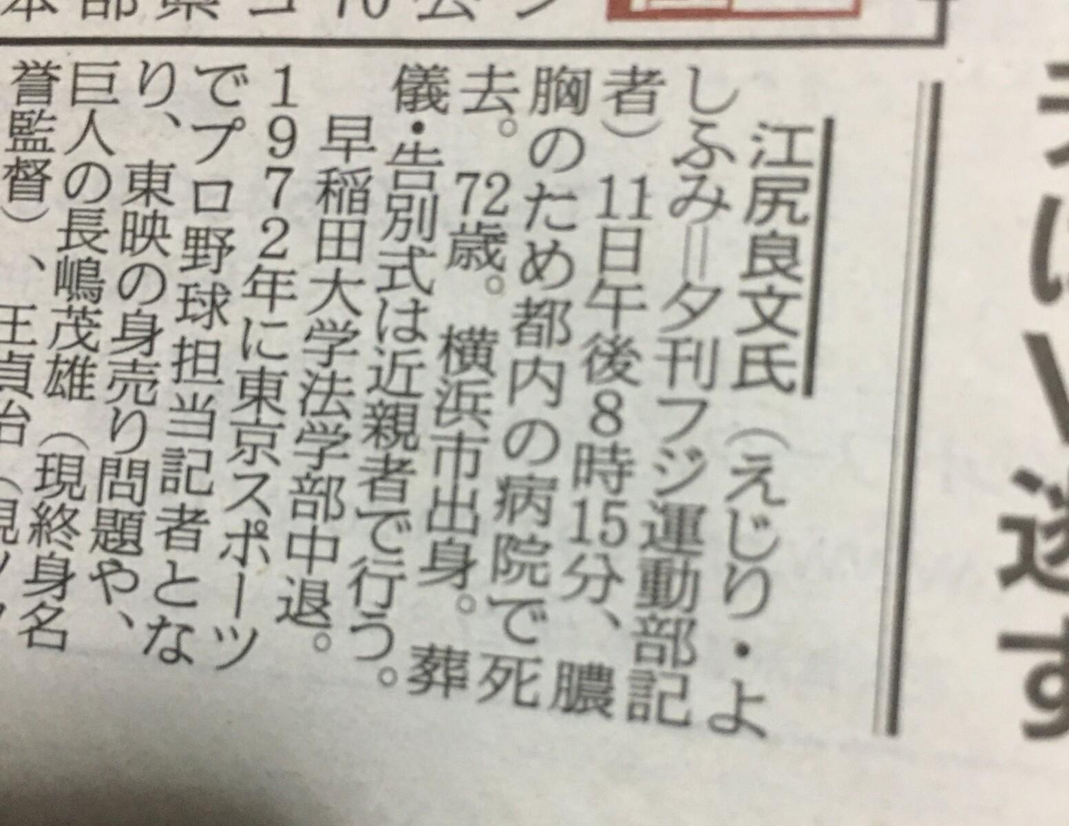 【訃報】 夕刊フジ記者・江尻良文氏が死去 72歳