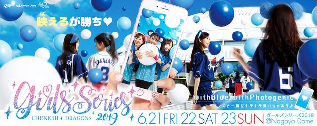 bnr-girlsseries2019