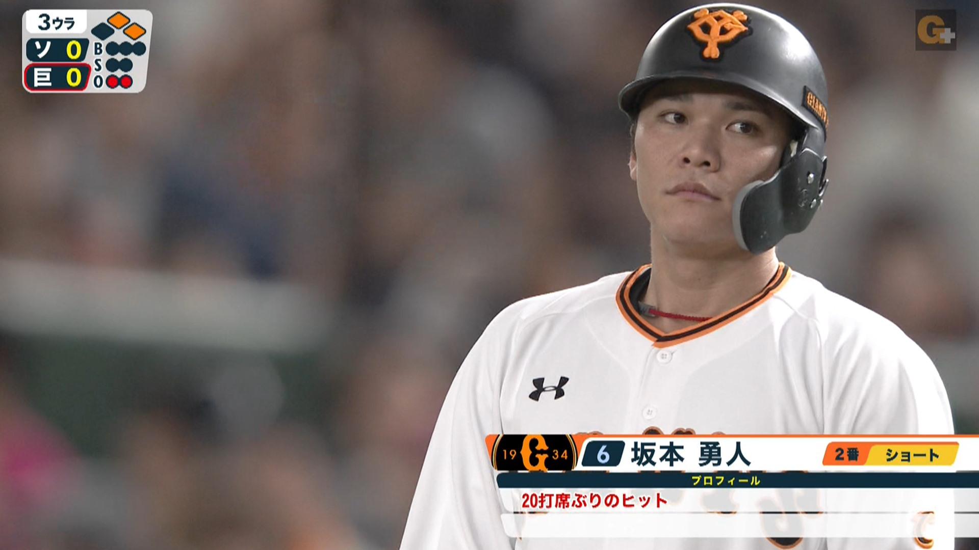 巨人・亀井&坂本が20打席ぶりのヒット 岡本が12打席ぶりのヒット