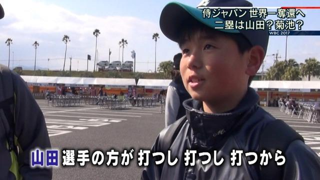 少年「(WBCのセカンドは)山田選手。打つし打つし打つから」