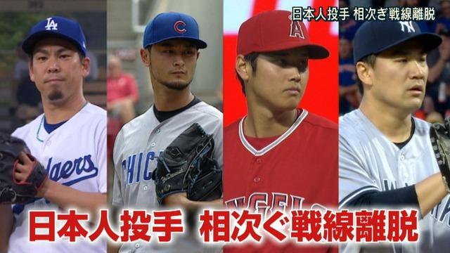 NHK、ダル前田マー大谷が故障したため仕方な~く嫌々平野の試合を放送する