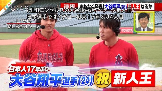 【速報】 大谷、新人王 日本人17年ぶり