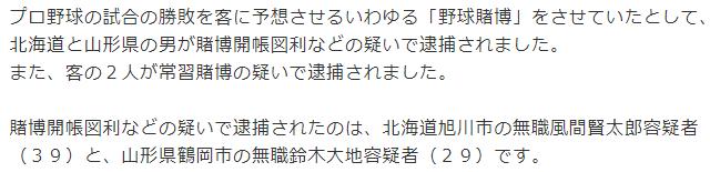 鈴木大地(29)、野球賭博で逮捕