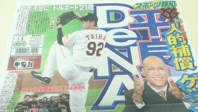 DeNA、山口の人的保障で平良拳太郎投手(21)を獲得