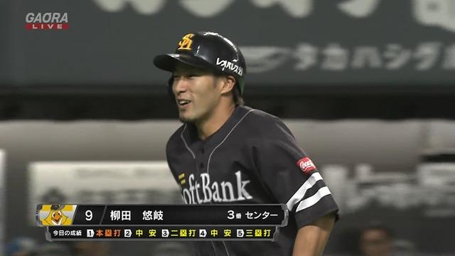 柳田 サイクルヒット達成キタ━━━(゚∀゚)━━━!!