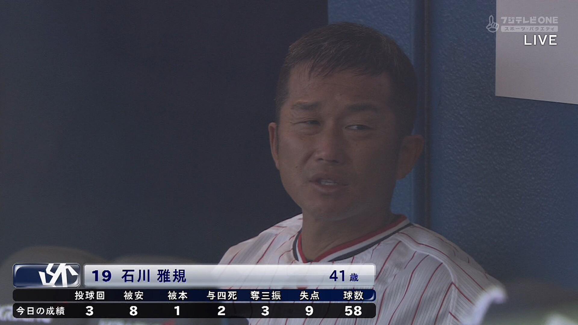 ヤクルト・石川(41)、2試合連続の大炎上