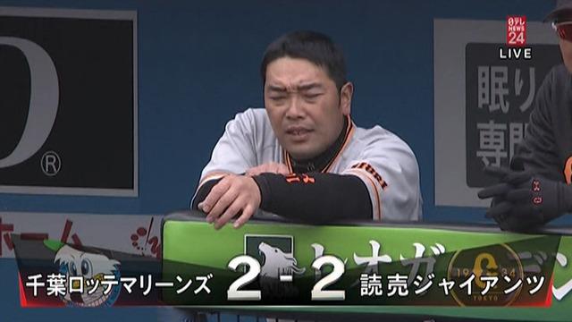 巨人・岡本がホームランを打った時の阿部の顔wwww