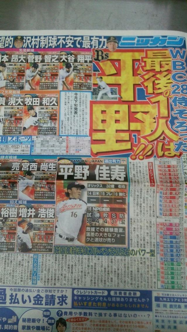 【朗報】 侍ジャパン最後の一人はオリックス・平野! 12球団集結へ!