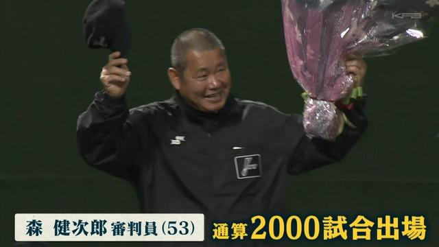プロ野球 森審判員が通算2000試合達成