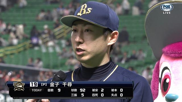 金子千尋 2安打完封勝ち 球数わずか92球!