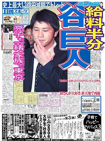 paper20061108