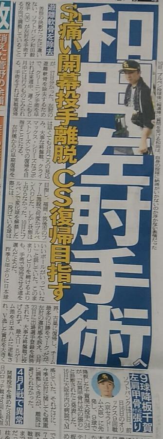 ソフトバンク・和田毅が左肘手術へ CS復帰目指す