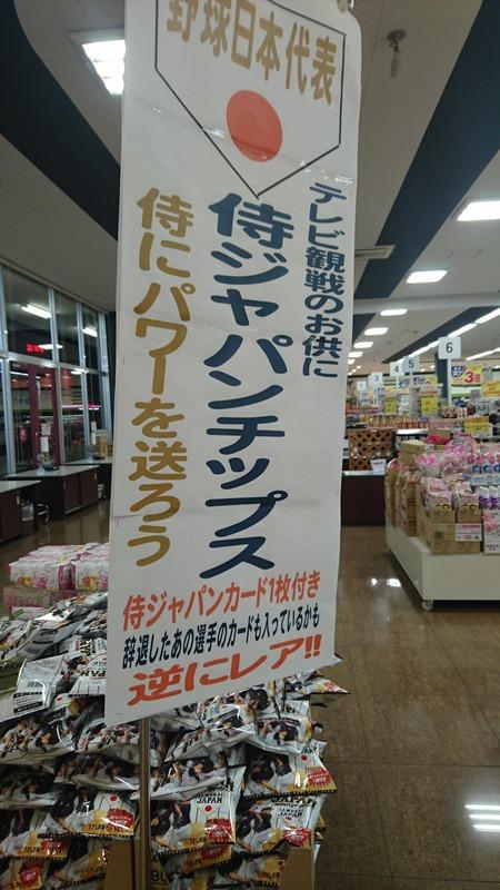【悲報】 大谷翔平さん、スーパーマーケットに煽られる