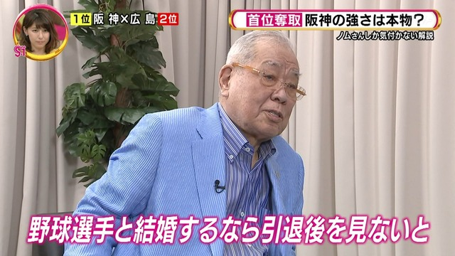 ノムさん、枡田アナの将来を心配 「野球選手と結婚するなら引退後を見ないと」