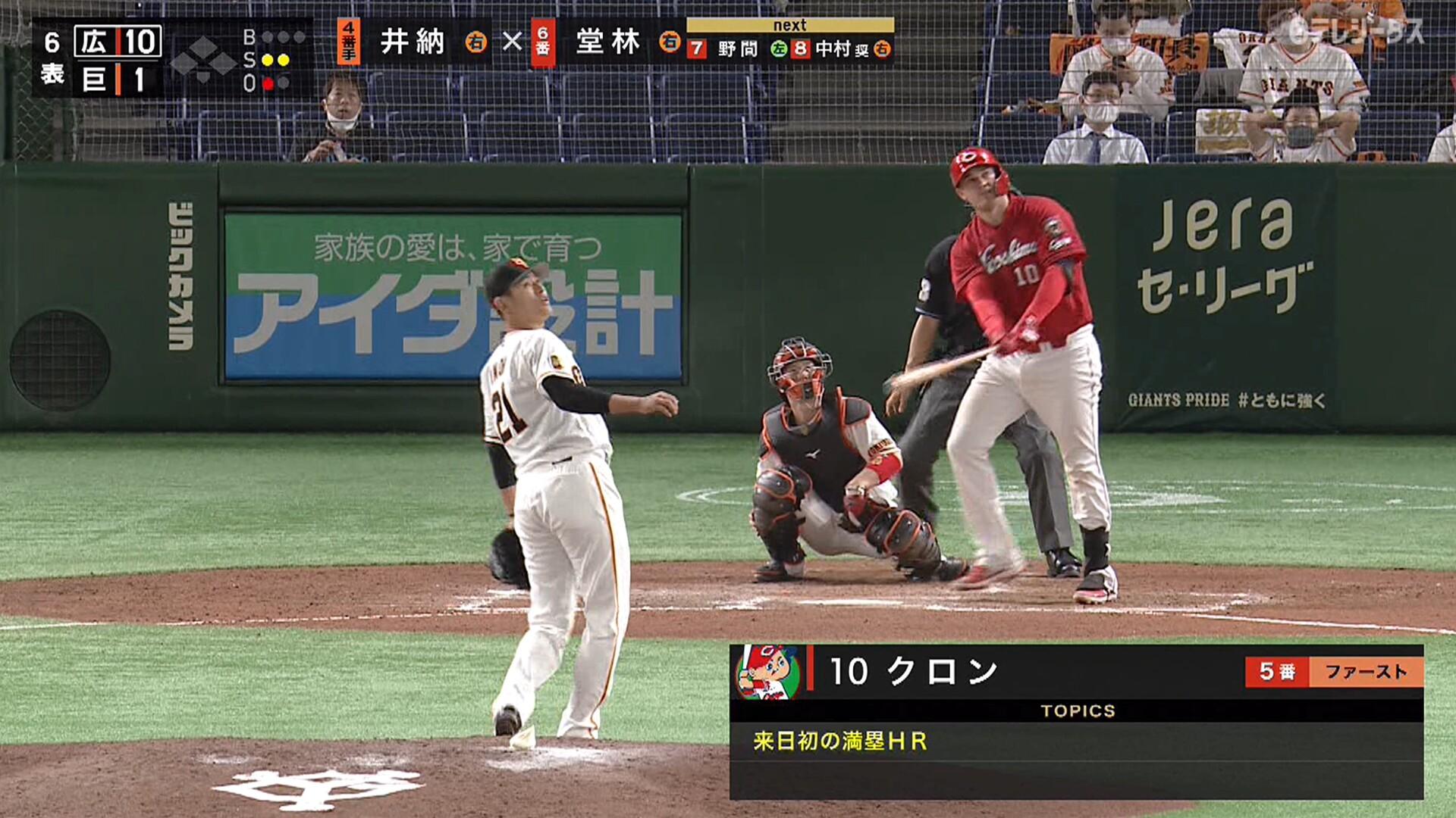 巨人・井納、満塁ホームラン被弾wwwwwwwwwwwwwwwwww