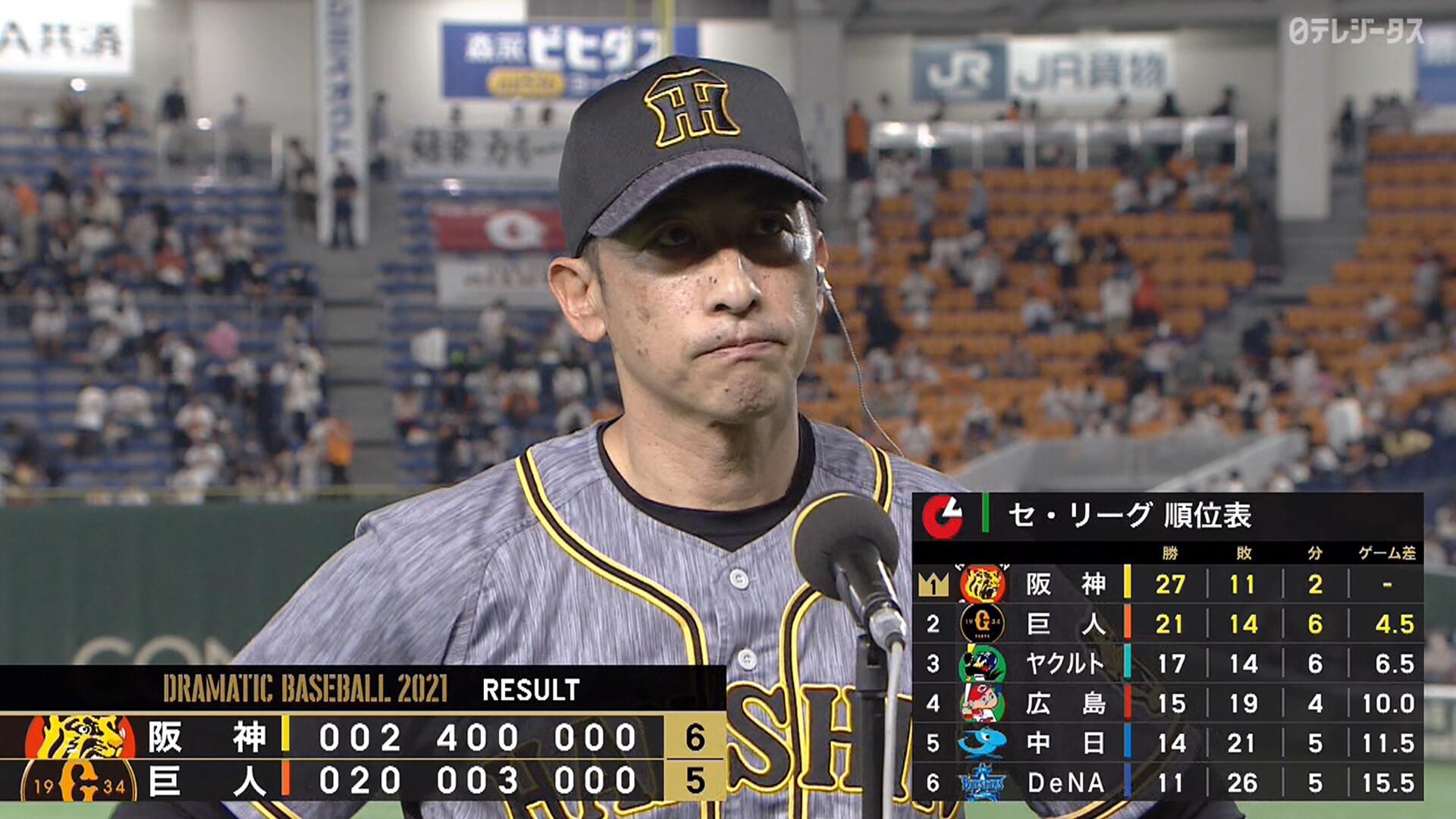 阪神、デーゲーム15連勝! スアレス162キロ締めで巨人に勝ち越し