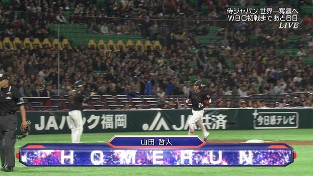 【WBC】 山田哲人 先頭打者ホームランキタ━━━(゚∀゚)━━━!!