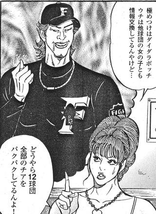 【野球】巨人 ドラ4池田が結婚!高校時代から交際していた25歳薬剤師と