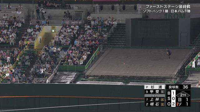 【パCS】 立ち入り禁止区域に観客が侵入、試合が中断するハプニング