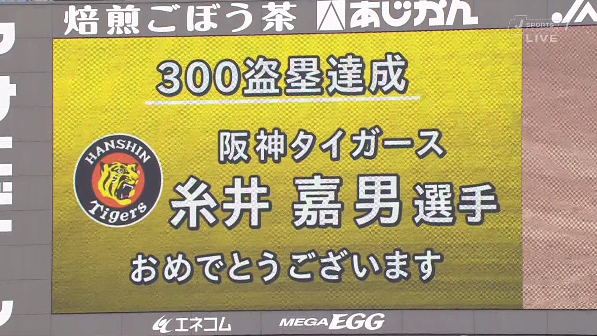 阪神・糸井、ついに!とうとう!ようやく!通算300盗塁達成キタ━━━(゚∀゚)━━━!!