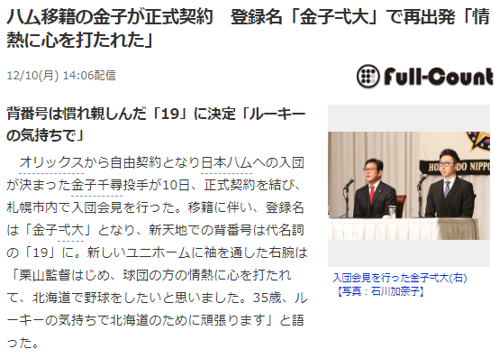 日本ハム移籍の金子千尋、登録名は「金子弌大」wwww
