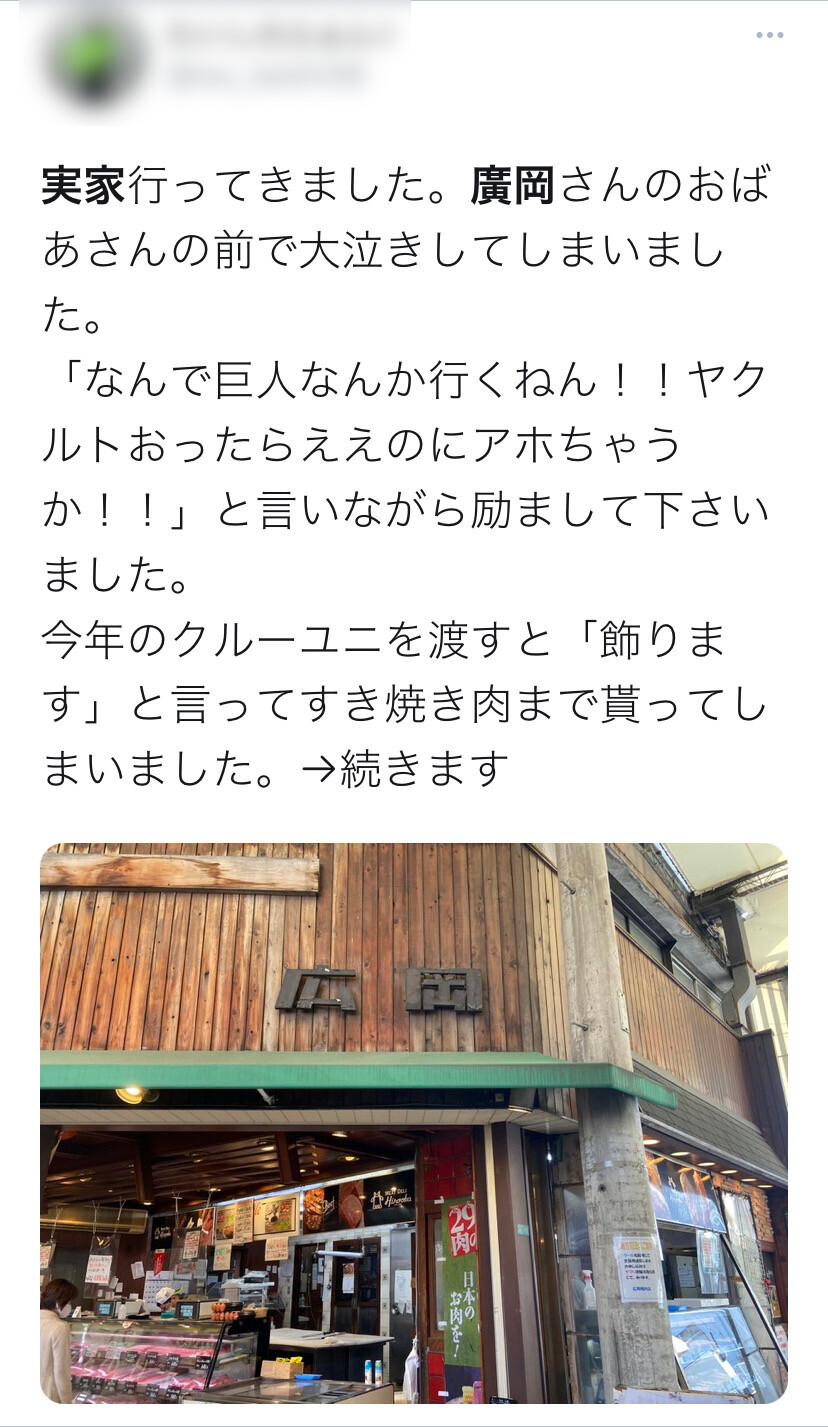 【悲報】 廣岡のファン、廣岡の実家に押しかけてしまう