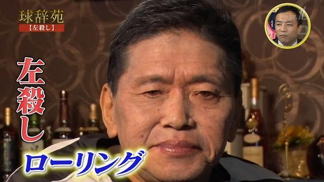 元西武・永射保さんによる「左殺しの極意」が面白かった