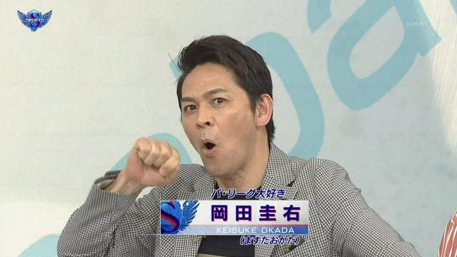 ますだおかだ岡田、NHKでオリックスの魅力を熱く語る