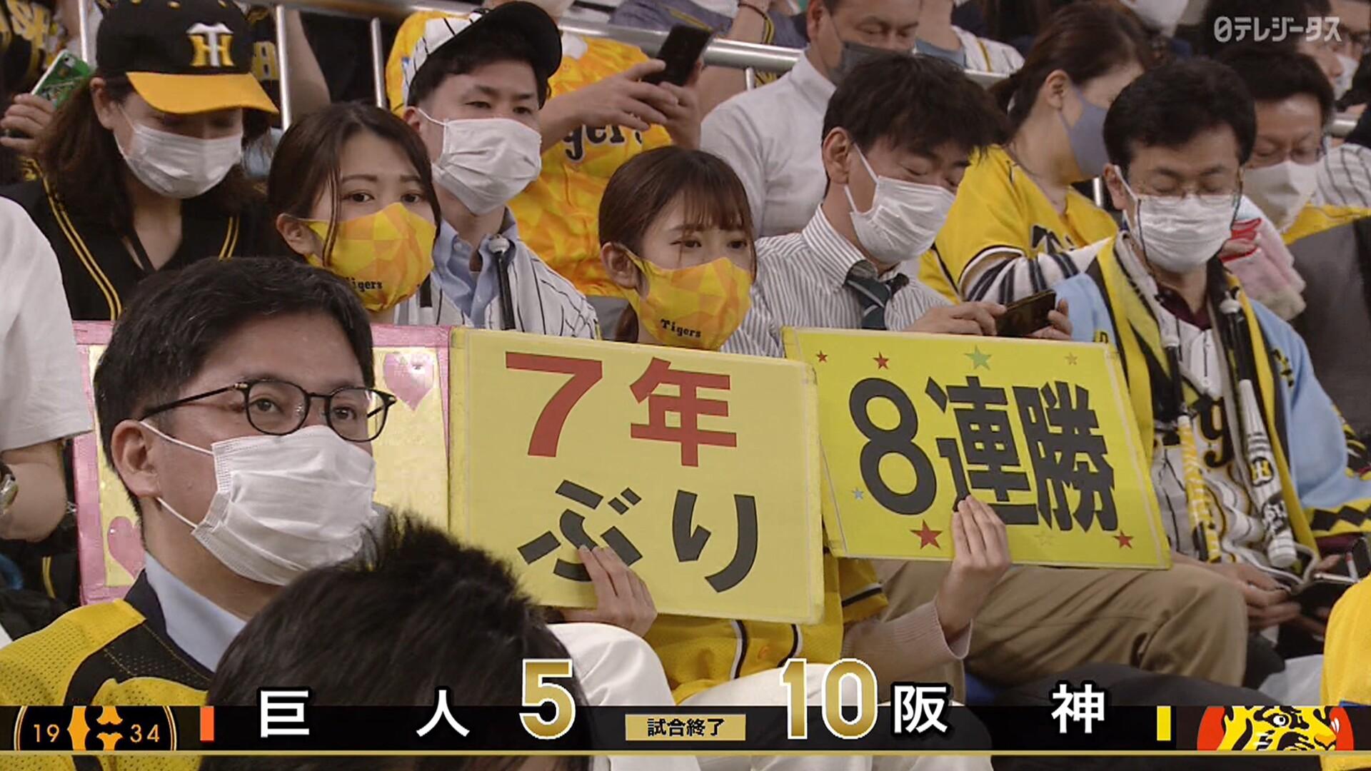阪神、7年ぶりの8連勝! マルテ・大山・サンズの5本塁打で巨人を圧倒