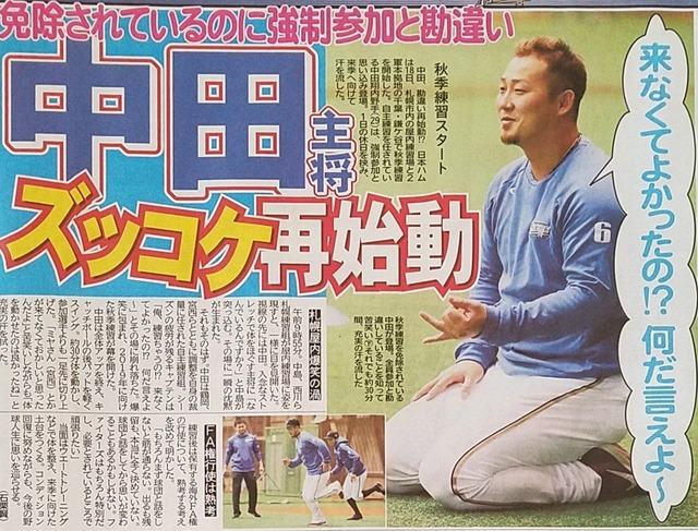 【悲報】 中田翔さん、免除されているはずの秋季練習に来てしまい爆笑される