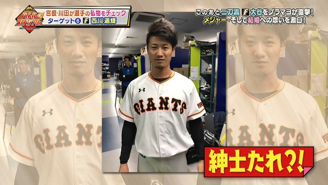 日本ハム・西川、ジャイアンツ愛をアピールwwww