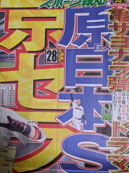 巨人、日本シリーズを京セラドームで開催かwwwwwww