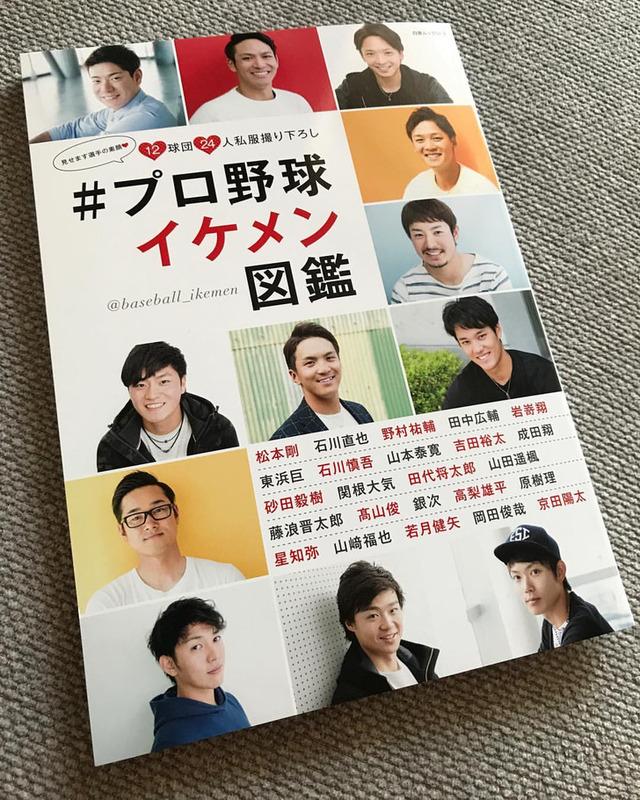『プロ野球イケメン図鑑』の人選wwww