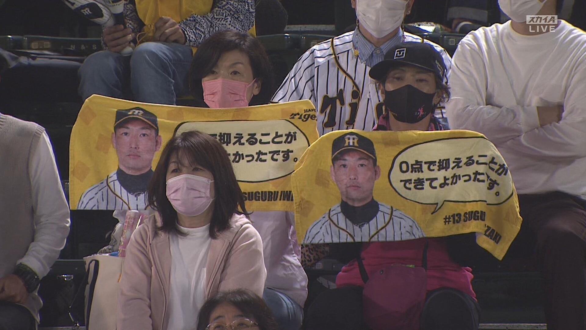 阪神・岩崎、また「0抑」できず  呪いのタオル回収してくれ…