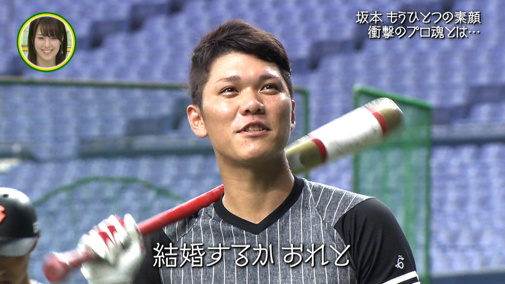 「坂本勇人 結婚するか俺と」の画像検索結果